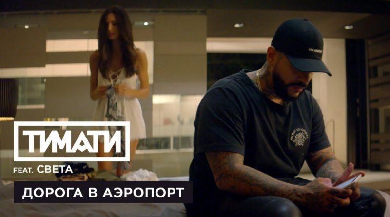 Тимати feat. Света - Дорога в аэропорт (2017)