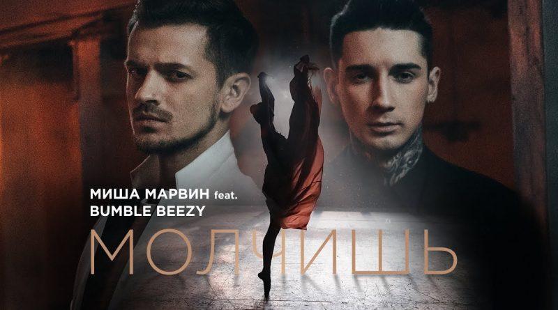 Миша Марвин feat. Bumble Beezy - Молчишь