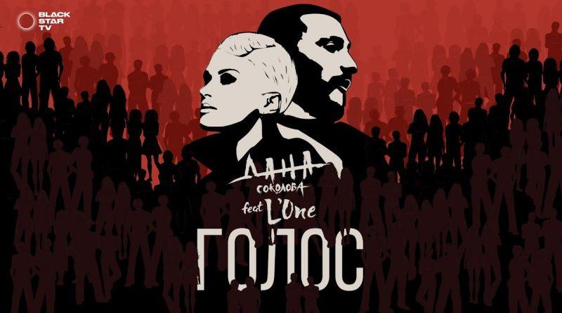 Дана Соколова feat. L'ONE - Голос