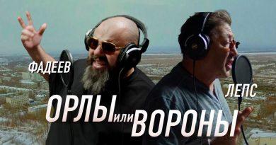 Фадеев & ЛЕПС - Орлы или вороны