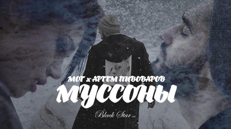 Мот ft Артем Пивоваров - Муссоны