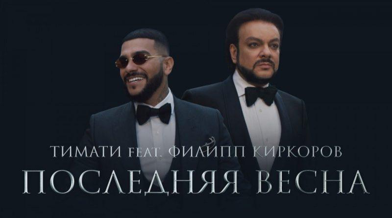 Тимати ft Киркоров - Последняя весна