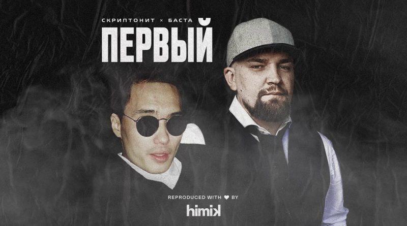 Скриптонит ft Баста - Первый