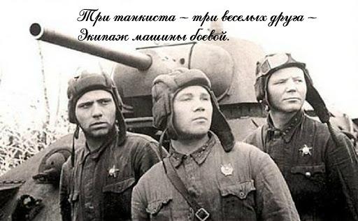 Три танкиста - три весёлых друга