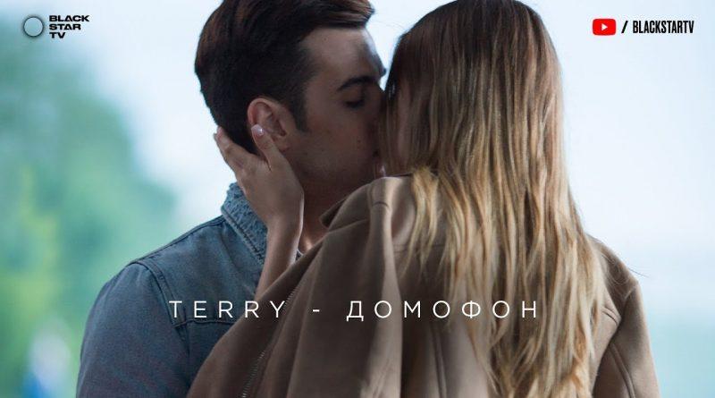 Terry - Домофон