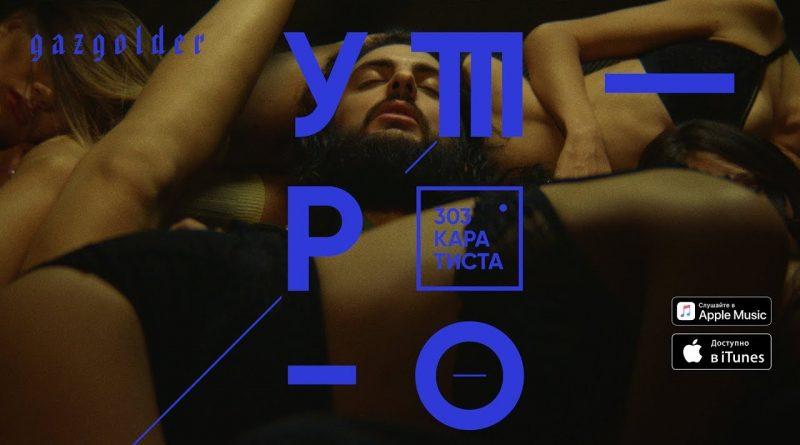 303 Каратиста - Утро