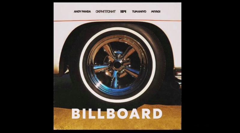 Andy Panda & Скриптонит & 104 & TumaniYO & MiyaGi - Billboard