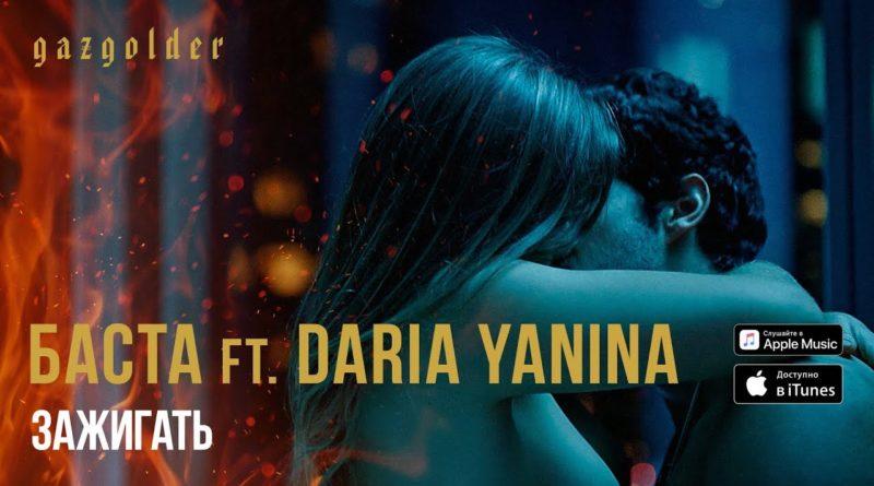 Баста ft. Daria Yanina - Зажигать текст песни