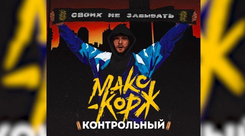 Макс Корж - Контрольный слова