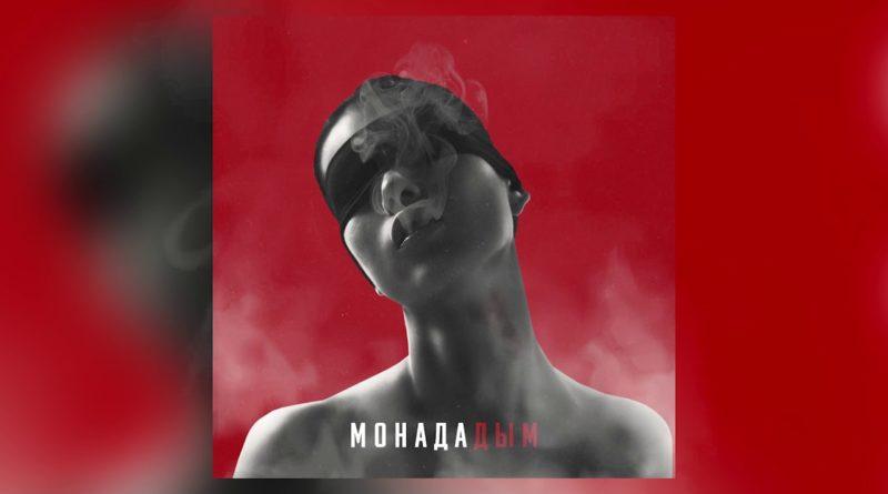 Монада - Дым текст слова песни