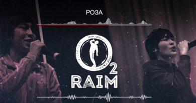 RaiM feat. Adil — Роза текст песни музыка
