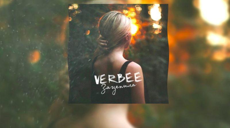 Verbee - Зацепила текст слова песни музыка