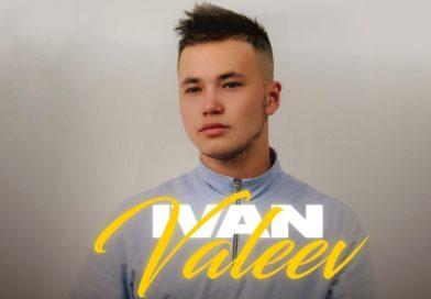 IVAN VALEEV - Непростая текст слова песни музыка