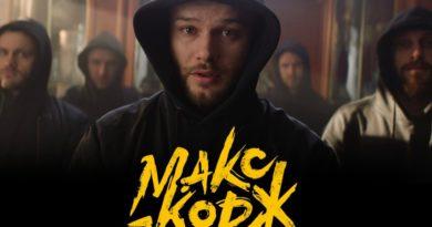 Макс Корж – Шантаж