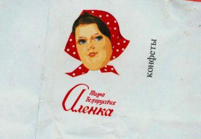 Тима Белорусских — Алёнка