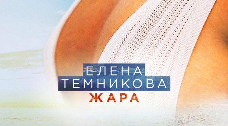 Елена Темникова - Жара слова песни, музыка