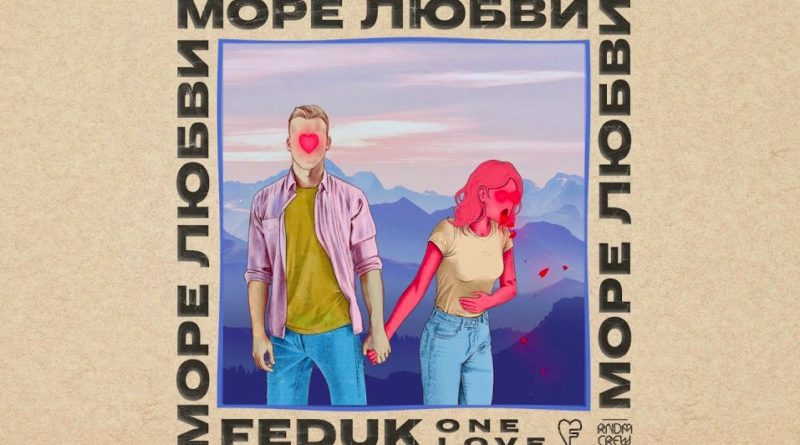 FEDUK - Море Любви текст