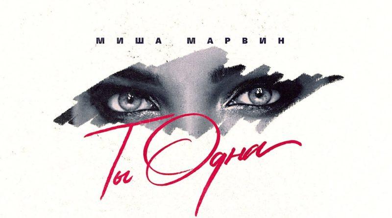 Миша Марвин - Ты одна (Премьера трека, 2019) слова песни