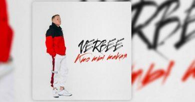 Verbee – Кто ты такая текст слова