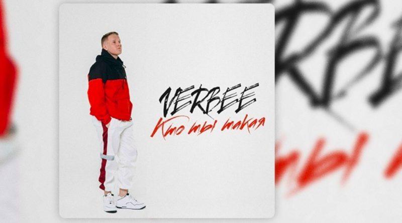 Verbee – Кто ты такая?