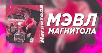 Мэвл – Магнитола