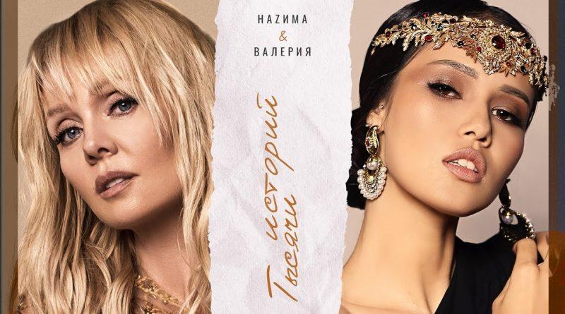 Валерия, Наzима - Тысячи Историй