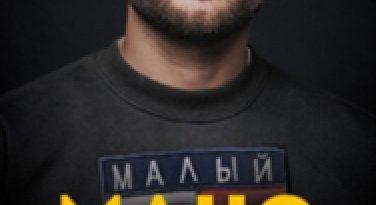 Макс Корж- Эгоист