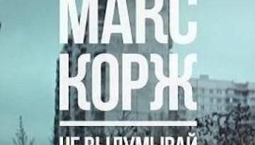 Макс Корж - Не выдумывай