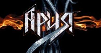 Ария - Горящая стрела