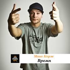 Макс Корж- Уролог