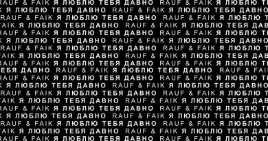 Rauf & Faik - Я Люблю Тебя Давно