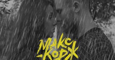 Макс Корж - Пьяный дождь