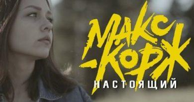Макс Корж - Настоящий