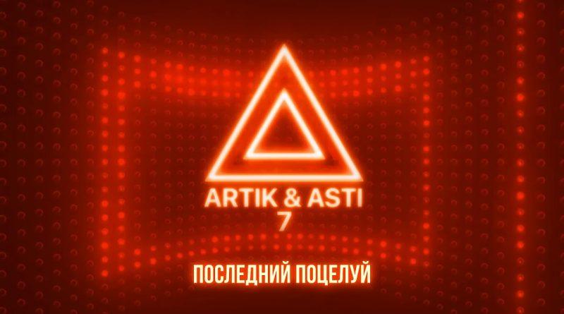 Artik & Asti - Последний поцелуй