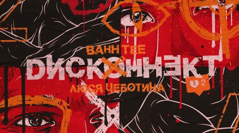 Bahh Tee, Люся Чеботина - Дисконнект
