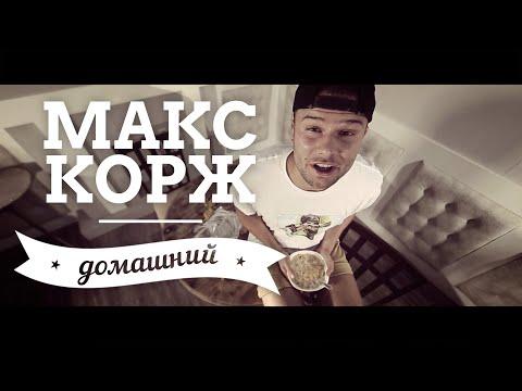 Макс Корж- Домашний