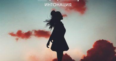 Интонация, Олег Майами - Пусть в кайф
