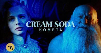 Cream Soda - Комета