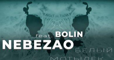 Nebezao - Белый мотылёк (feat. Bolin)