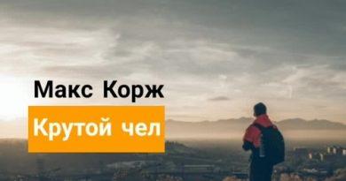 Макс Корж - Крутой чел