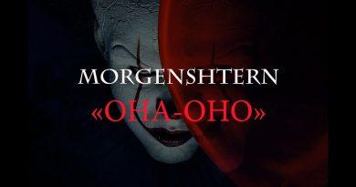 MORGENSHTERN - ОНА — ОНО