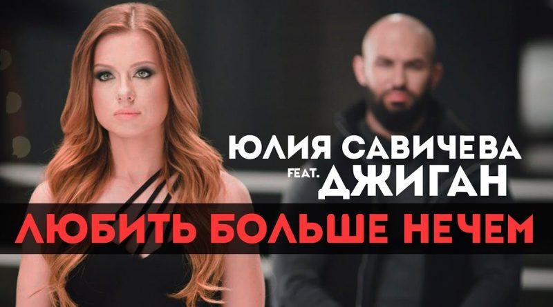 Джиган, Юлия Савичева - Любить больше нечем