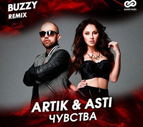 Artik & Asti - Чувства