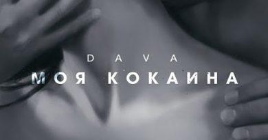 DAVA - МОЯ КОКАИНА