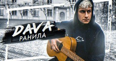 DAVA - Ранила