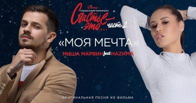 Миша Марвин, HAZИМА - Моя мечта