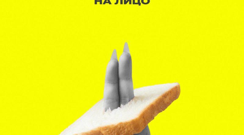 SEREBRO & Хлеб - На Лицо