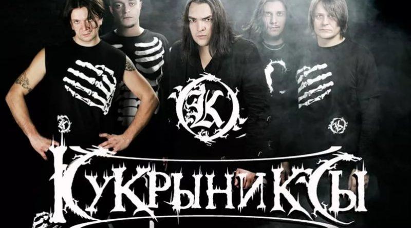 Кукрыниксы - Колдовство