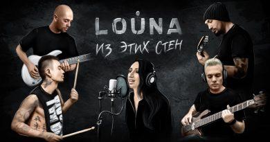 Louna - Из этих стен