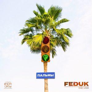 Feduk - Пальмы (Текст и слова песни)